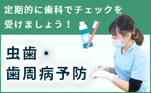 定期的に歯科でチェックを受けましょう!虫歯・歯周病予防